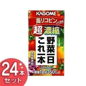 野菜1日分350g分を125MLに濃縮した野菜ミックス濃縮ジュースです。 ●原材料 野菜(トマト、に...