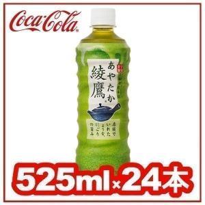 綾鷹 お茶 525mlPET 24本セット コ...の関連商品1