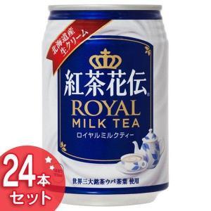 リッチなミルク感のロイヤルミルクティー。 【紅茶花伝ロイヤルミルクティー 280g缶】 ●原材料名 ...
