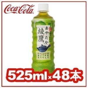 綾鷹 525ml 48本セット お茶 コカ・コ...の関連商品4