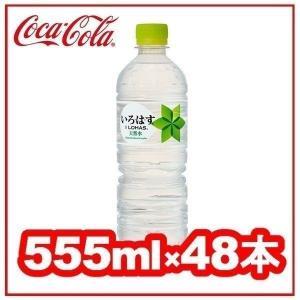 いろはす 555ml 48本セット コカ・コーラ ミネラルウォーター 水 まとめ買い (代引不可)(TD)