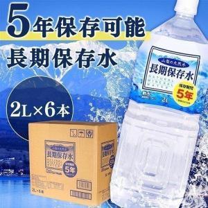 保存水 水 5年 2リットル 2L 6本入り  まとめ買い 非常食 避難 災害 料 理 飲用水 ウォ...