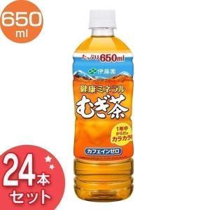 【24本入り】健康ミネラルむぎ茶 PET650ml 伊藤園 (D)