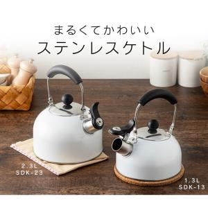 ヤカン やかん ケトル 2.3L ステンレス おしゃれ 湯沸かし器 湯沸かしポット 笛吹ケトル 白 ホワイト SDK-23 (D)|komenokura|03