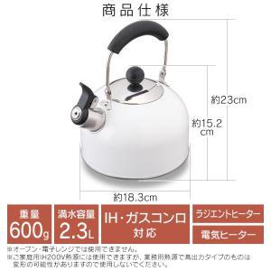 ヤカン やかん ケトル 2.3L ステンレス おしゃれ 湯沸かし器 湯沸かしポット 笛吹ケトル 白 ホワイト SDK-23 (D)|komenokura|07