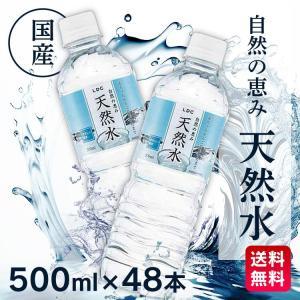 セール 水 飲料水 ミネラルウォーター 500ml 48本 安い 送料無料 まとめ買い 天然水 日本製 国内 LDC 自然の恵み天然水 代引き不可 komenokura