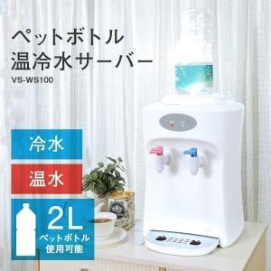 ペットボトル対応 温冷水サーバー ホワイト IWS-100 ベルソス (D)|komenokura