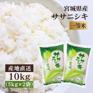 セール お米 29年産 お米 5キロ×2 宮城県産 ササニシキ ささにしき 10kg (5kg×2) 米 ごはん うるち米 精白米|komenokura