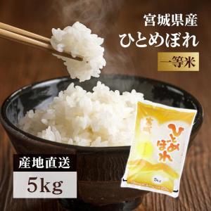 お米 キロ 宮城県産 ひとめぼれ 5kg 米 ごはん うるち米 精白米|komenokura