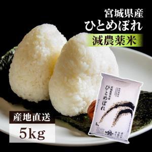 お米 29年産 5キロ 宮城県産 ひとめぼれ 減農薬米 5k...