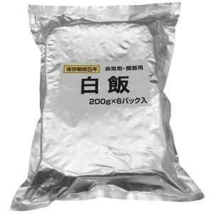非常食 保存食 備蓄用白米 ごはん 200g 6個入り 防災...