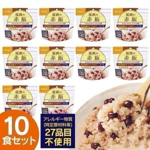 非常食 保存食 尾西 アルファ米 赤飯 10食セット 301...