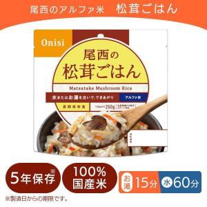 非常食 保存食 尾西のアルファ米 松茸ごはん 1食分 1401SE 非常用食品