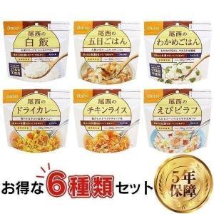 非常食 保存食 尾西 アルファ米 6種類セット 防災食 非常用食品