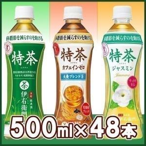 サントリー 伊右衛門 特茶 500ml 48本セット 緑茶 ...