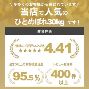 セール お米 30kg 玄米 29年 宮城県産 ひとめぼれ 米 ごはん|komenokura|02