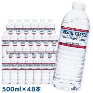 クリスタルガイザー 500ml×48本 ケース まとめ買い ...