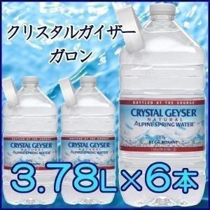 クリスタルガイザー ガロン 3780mL×6本 水 ミネラル...