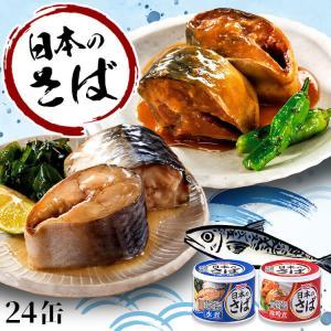 サバ缶 24缶 鯖缶 さば 缶詰 190g 国産 水煮 みそ煮 味噌煮 梅 梅しそ しそ 非常食 魚...