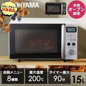 電子レンジ オーブンレンジ 安い グリル トースト シンプル 白 黒 パン作り お菓子作り 15L MO-T1501-W MO-T1501-B アイリスオーヤマ|komenokura