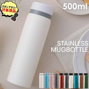 水筒 500ml 保温 保冷 送料無料 ステンレスボトル マグボトル マイボトル おしゃれ 350 ...