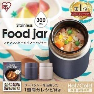 スープジャー 300ml フードジャー 保温 保冷 送料無料 弁当 お弁当 ランチ スープ サラダ レシピ付き SFJ-300 全4色 アイリスオーヤマ