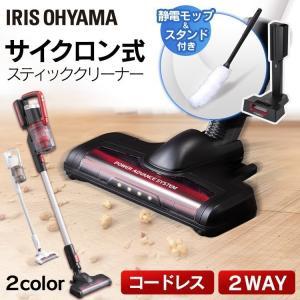 スティッククリーナー モップ・スタンド付き IC-SLDCP10-R IC-SLDCP10-N アイリスオーヤマ|komenokura