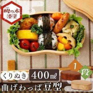 木の温かなぬくもりを感じる木製ランチボックスです。 日本の伝統的な「曲げわっぱ」は保温性と通気性に優...