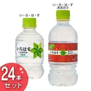 水 飲料水 ミネラルウォーター 285ml 安い 送料無料 まとめ買い 24本セット いろはす コカ・コーラ 【代引不可】 komenokura