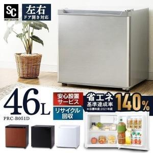 冷蔵庫 一人暮らし 新品 小型 おしゃれ 1ドア冷蔵庫 46L PRC-B051D (D)|komenokura