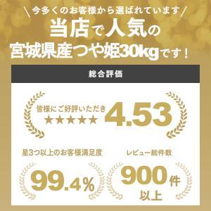 お米 29年産 30kg 玄米 つや姫 宮城県産 米 ごはん|komenokura|02