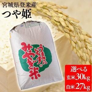 お米 29年産 30kg 玄米 つや姫 宮城県産 米 ごはん|komenokura|04