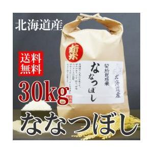 29年産 新米 北海道産 清流 ななつぼし 30kg