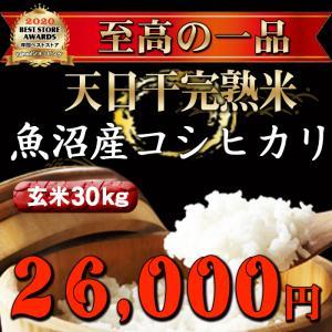 ◆平成29年産米◆ 天日干し完熟米 <送料無料>新潟県南魚沼しおざわ産コシヒカリ 玄米30kg 注文順に順次対応します。