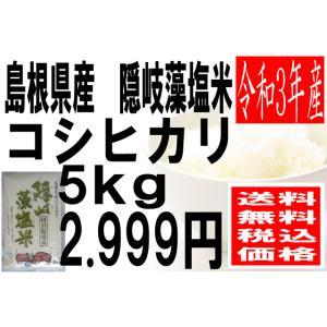 米 29年度産 島根県産 隠岐藻塩米 コシヒカリ 5kg ...