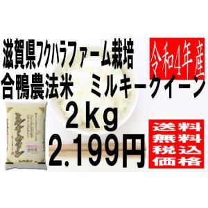 30年度産 単一原料米 滋賀県産 合鴨農法 ミルキークイーン 2kg 送料無料(一部地域を除く) 消...