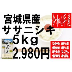 米 令和1年度産 宮城県産 ササニシキ 5kg