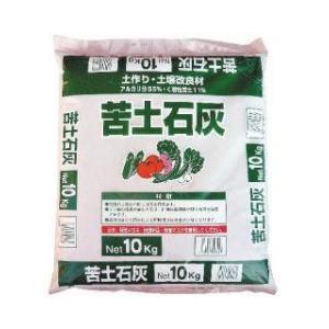 土作り・土壌改良材、アルカリ分55%・く溶性苦土11%。