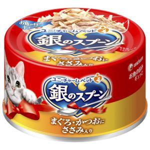 銀のスプーン 缶 まぐろ・かつおにささみ入り|komeri
