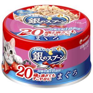 銀のスプーン 缶 20歳を過ぎてもすこやかに まぐろ 70g