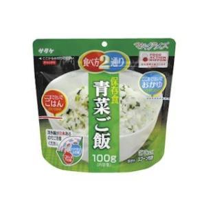 サタケ マジックライス 青菜ご飯 100g 5...の関連商品8