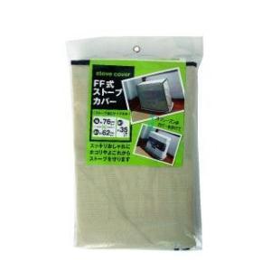 FF式ストーブ用カバー|komeri