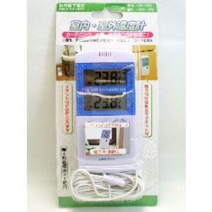 デジタル 室内外温度計 O−209|komeri