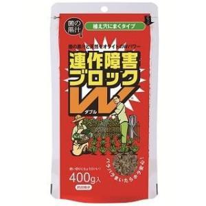 連作障害ブロックWとは「菌の黒汁」と天然ゼオライトをドッキングさせた新発想の土壌改良材です。使い方は...