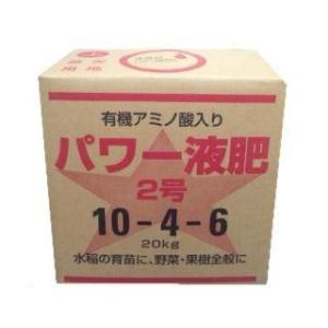 有機入りパワー液肥 2号 20kg komeri