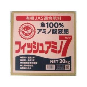 アミノ酸液肥 フィッシュアミノ7 20kg...
