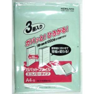 コクヨ ガバットファイル 3冊 VEフーK90BX3|komeri