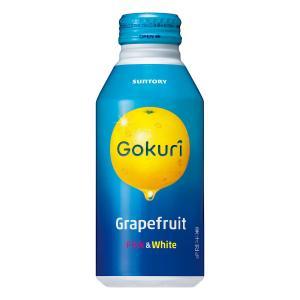 サントリー GOKURI(ゴクリ) グレープフルーツ 400...