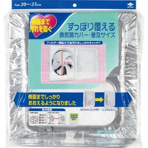 すっぽり覆える換気扇カバー|komeri