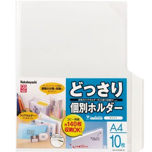 ナカバヤシ どっさり個別ホルダー A4 10PCH4131W10|komeri